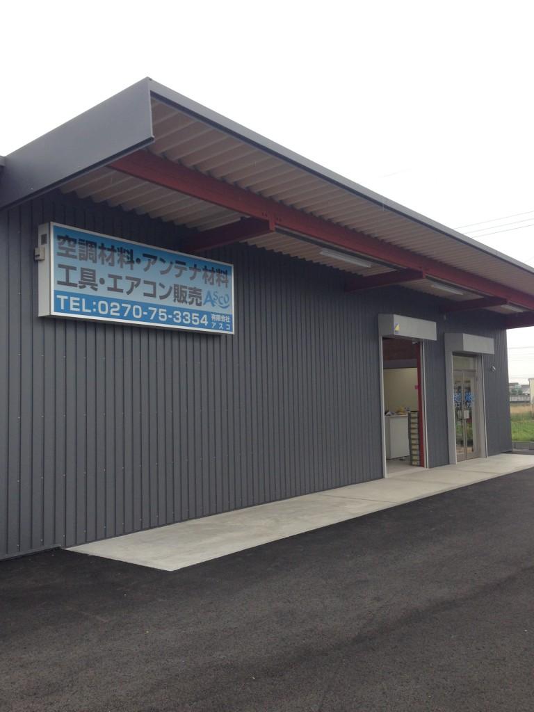アスコ伊勢崎店 0270-75-3354